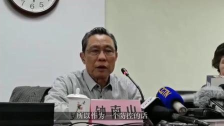 钟南山:肺炎疫情在武汉局部暴发 建议原则上不进不出!