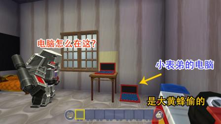 迷你世界:擎天柱使用离间计,坏事是他干的,嫁祸给大黄蜂