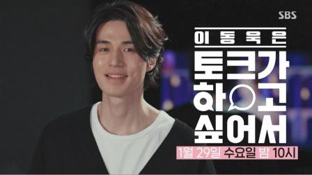 【李栋旭】-20200123<李栋旭想要talk>E08预告中字