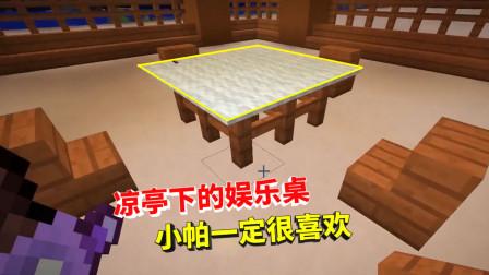 我的世界联机第七季257:在亭子中央建一个娱乐桌,小帕会喜欢?