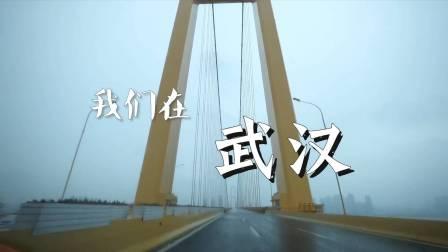 我们在武汉|纪实! 上海医疗队准备入驻金银潭医院