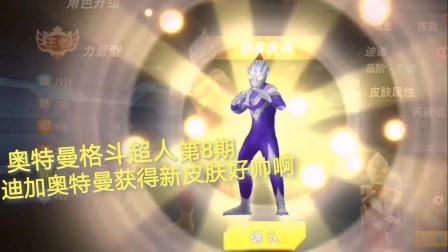 奥特曼之格斗超人 第8期:迪迦奥特曼获得新皮肤,开心!