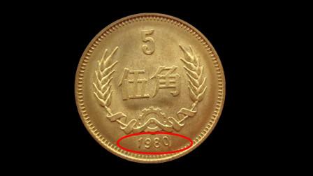 长城5角硬币中,这年份的好品能卖2500元,你家还能找到吗?