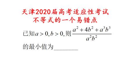 2020届高考适应性考试,天津第14题,基本不等式的一个易错点