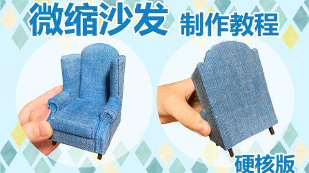【DIY手工教学】微缩沙发花样制作高级玩法!附带硅胶翻模教程。-原型修补+贴布过程