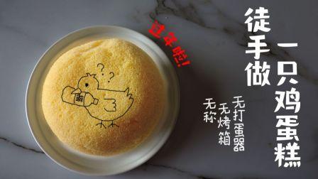 【一只鸡蛋糕】无称!无烤箱!无打蛋器!徒手做一只鸡蛋糕!....如何在没有设备的厨房用矿泉水瓶做蛋糕,古早味蒸蛋糕