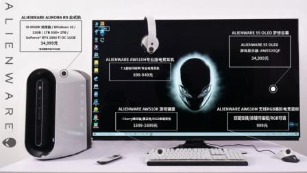 过年怎么玩?ALIENWARE外星人「全太阳系最厉害的」游戏设备体验