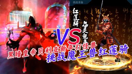 奥特曼传奇英雄:黑暗皇帝贝利亚新年打怪兽 挑战魔王兽红莲骑!