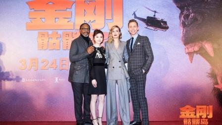 《金刚:骷髅岛》北京首映礼