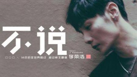 不说 官方版1080P电影从你的全世界路过主题曲李荣浩