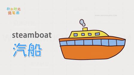 亲子英语简笔画,画汽船简笔画,学画画同时学英语单词