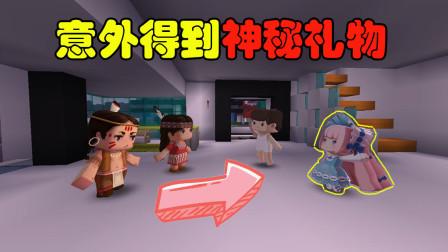 迷你世界:豆豆和妮妮努力收拾房间,竟意外得到父母的神秘礼物