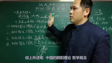 人人能学的奇门遁甲,所谓阴阳指的是什么?第五节:阴阳与哲学