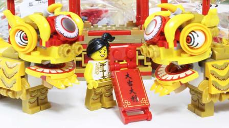 乐高舞狮积木 大吉大利人仔与两头黄色狮子