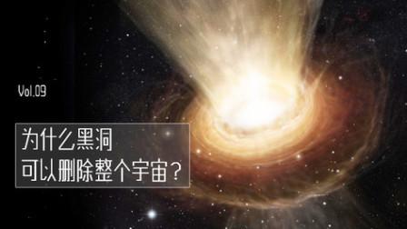 为什么黑洞可以删除整个宇宙