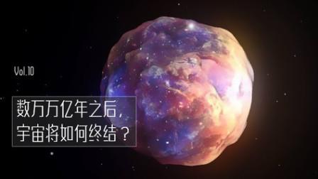 数万万亿年之后,宇宙将如何终结?
