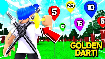 小飞象解说✘Roblox飞镖模拟器 扔气球百发百中!小熊气球还会走位?乐高小游戏