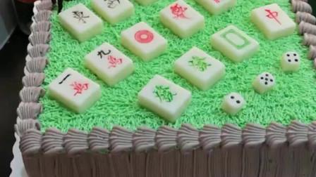我们老板娘酷爱打麻将,不知道这个生日蛋糕,她会喜欢吗?