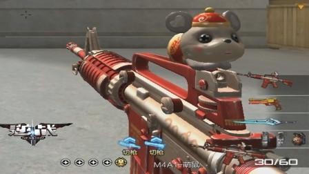逆战M4A1萌鼠萌化你的心祝大家鼠年快乐!