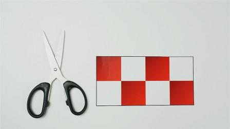 魔力科学小实验,只能剪一刀,如何将图片中的红白方块分开?