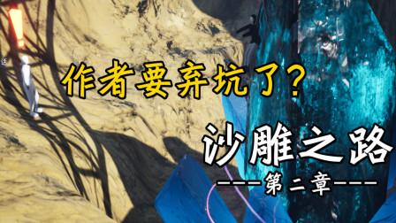 【小臣实况】游戏作者要弃坑?-沙雕之路第二章-EP6