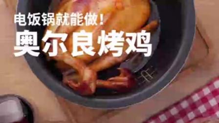 一分钟学美食:电饭锅就能做!奥尔良烤鸡的做法