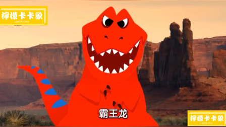 霸王龙一家要出来了,大家赶快逃跑吧!碰碰狐恐龙国王游戏