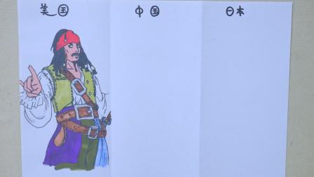 美国最出名《加勒比海盗》杰克船长,到中国日本是怎样?趣味漫画