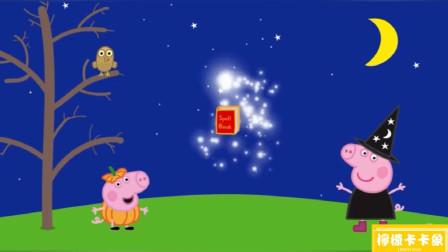 万圣节小猪佩奇和乔治开心学英语!稻田种出小猪佩奇游戏