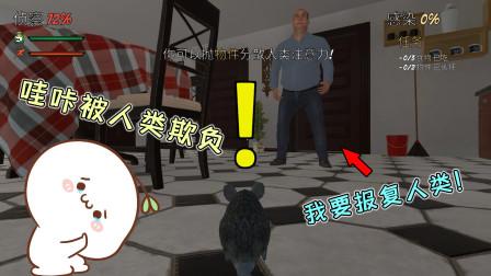 老鼠模拟器:哇咔变成小老鼠被人类欺负?我决定想办法报复人类!