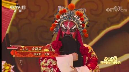 京剧《大赐福》王越