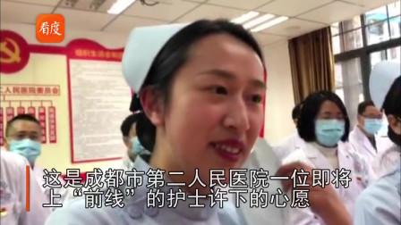 """四川:""""希望早日胜利"""",32岁护士抗疫一线过生日,许下胜利愿望"""