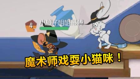 猫和老鼠手游:魔术师戏耍小猫咪!心疼这波猫