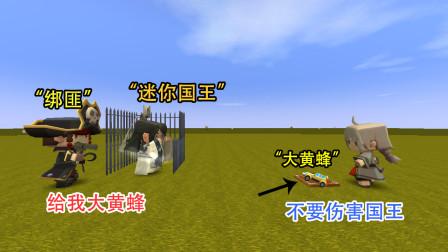 """迷你世界:迷你国王被""""囚禁"""",大表哥为了救人,舍弃了大黄蜂"""