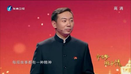 探访华人故事 传播华人声音 中国梦·游子情 20200126 高清版