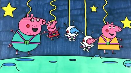 小猪佩奇一家的月球之旅卡通简笔画上色游戏