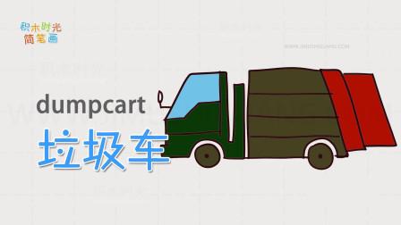 亲子英语简笔画,画重型垃圾车简笔画,学画画同时学英语单词