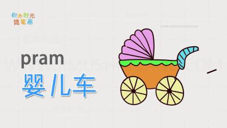 亲子英语简笔画,画婴儿车简笔画,学画画同时学英语单词