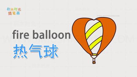 亲子英语简笔画,画心形热气球简笔画,学画画同时学英语单词