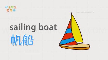 亲子英语简笔画,画小帆船简笔画,学画画同时学英语单词