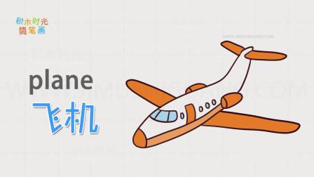 亲子英语简笔画,画私人飞机简笔画,学画画同时学英语单词