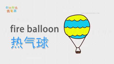 亲子英语简笔画,画彩色热气球简笔画,学画画同时学英语单词