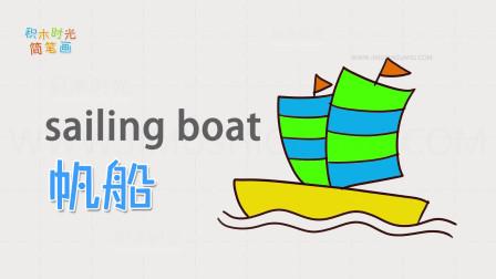 亲子英语简笔画,画彩色帆船简笔画,学画画同时学英语单词