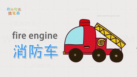 亲子英语简笔画,画Q版消防车简笔画,学画画同时学英语单词