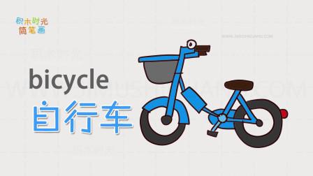 亲子英语简笔画,画自行车简笔画,学画画同时学英语单词