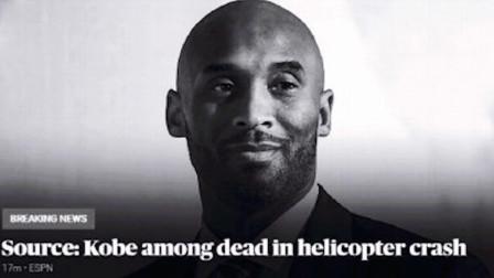 篮球巨星科比因坠机去世 13岁女儿同行遇难