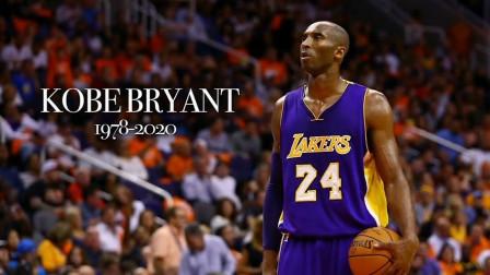 巨星陨落!NBA球星科比坠机去世年仅41岁 100秒回望黑曼巴传奇