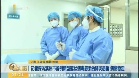 记者探访滨州市首例新型冠状病毒感染的肺炎患者 病情稳定 早安山东 20200127 高清版