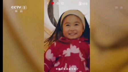 中央电视台CCTV1《2020年春节联欢晚会》开始前广告片段(2020.01.24)