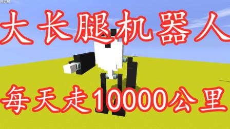 迷你世界 大长腿跨日机器人 每天走10000公里